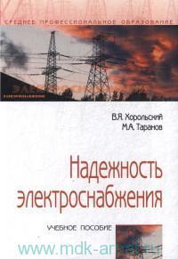 Надежность электроснабжения : учебное пособие