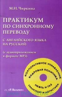Практикум по синхронному переводу с английского языка на русский : учебное пособие (с аудиоприложением)