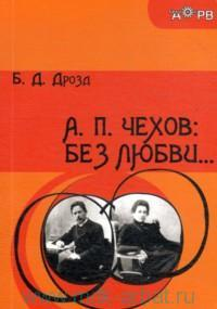 А. П. Чехов : без любви...
