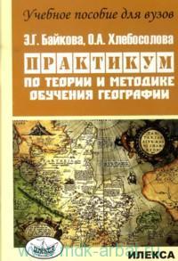 Практикум по теории и методике обучения географии