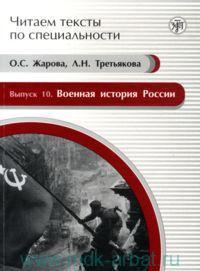 Военная история России : учебное пособие по языку специальности