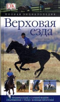 Верховая езда : полная энциклопедия
