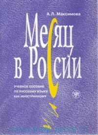 Месяц в России : учебное пособие по русскому языку как иностранному