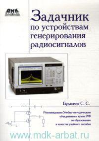 Задачник по устройствам генерирования радиосигналов : учебное пособие для ВУЗов