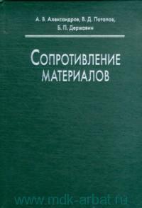 Сопротивление материалов : учебник для вузов