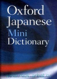 Oxford Japanese Mini Dictionary : Japanese - English, English - Japanese