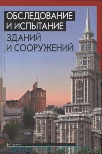 Обследование и испытание зданий и сооружений : учебник для вузов
