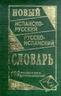 Новый испанско-русский и русско-испанский словарь : 100000 слов и словосочетаний