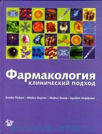 Фармакология : клинический подход
