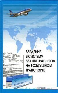 Введение в Систему взаиморасчетов на воздушном транспорте : учебное пособие для вузов