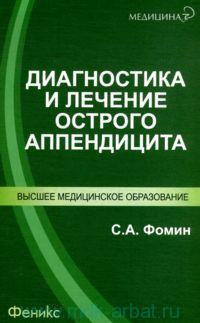 Диагностика и лечение острого аппендицита : учебное пособие для системы послевузовского и дополнительного профессионального образования врачей