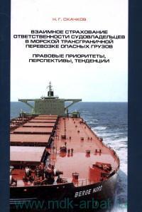 Взаимное страхование ответственности судовладельцев в морской трансграничной перевозке опасных грузов : правовые приоритеты, перспективы, тенденции