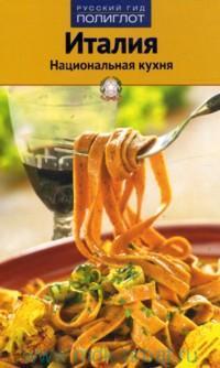 Италия. Национальная кухня : путеводитель