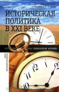 Историческая политика в XXI веке : сборник статей