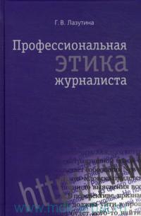 Профессиональная этика журналиста : учебник для вузов