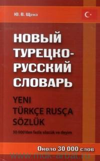 Новый турецко-русский словарь : окола 30000 слов, выражений и фразеологических словосочетаний