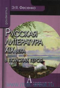 Русская литература XIX века в поисках героя