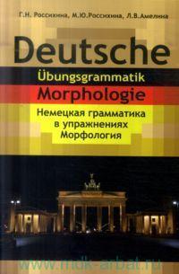 Немецкая грамматика в упражнениях : Морфология : учебное пособие