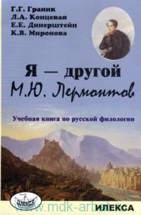 Я - другой. М. Ю. Лермонтов : учебная книга по русской филологии