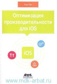 Оптимизация производительности приложений для iOS : для профессионалов