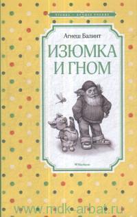 Изюмка и гном : сказки
