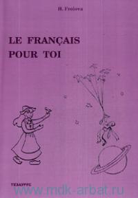 Le Francais Pour Toi : адаптационный курс к зарубежным учебным пособиям для начинающих. Ч.1