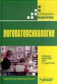 Логопатопсихология : учебное пособие для студентов