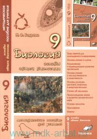 Биология : 9-й класс : основы общей биологии : методическое пособие для учителя