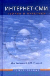 Интернет-СМИ : теория и практика : учебное пособие для вузов
