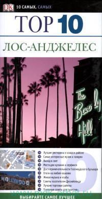 Лос-Анджелес. Top 10