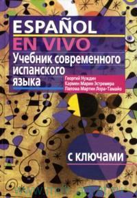 Учебник современного испанского языка = Espanol en Vivo : с ключами