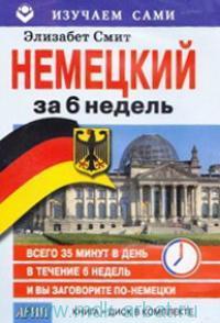 Немецкий за 6 недель : книга + диск в комплекте