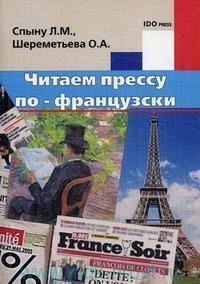 Читаем прессу по-французски : учебное пособие