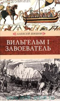 Вильгельм I Завоеватель : роман