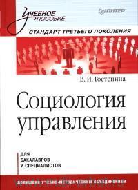 Социология управления : учебное пособие : стандарт третьего поколения