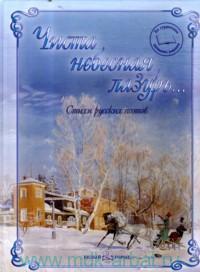 Чиста небесная лазурь... : стихи русских поэтов