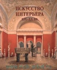 Искусство интерьера XIX - XX вв. : альбом