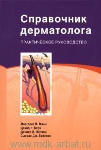 Справочник дерматолога : практическое руководство