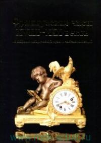 Французские часы XVIII-XIX веков : Из собрания Исторического музея и частных коллекций