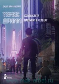 Томас Дримм. Кн.1. Конец света наступит в четверг