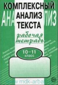 Комплексный анализ текста : 10-11-й класс : рабочая тетрадь