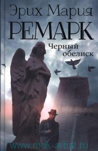 Черный обелиск : роман