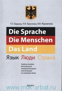Die Sprache. Die Menschen. Das Land = Язык. Люди. Страна : учебное пособие для развития коммуникативных компетенций на немецком языке