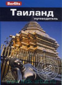 Таиланд : путеводитель