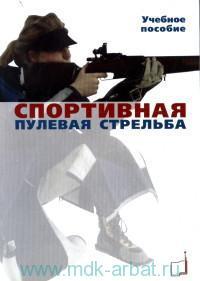 Спортивная пулевая стрельба : учебное пособие