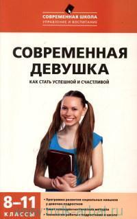 Современная девушка : как стать успешной и счастливой : программа развития социальных навыков у девочек-подростков : 8-11-й классы