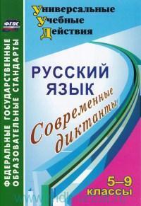 Русский язык : 5-9-й классы : современные диктанты (ФГОС)