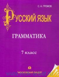 Русский язык : 7-й класс : в 3 ч.