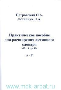 """Практическое пособие для расширения активного словаря : от """"А до Я"""" : А-Г"""