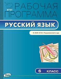 Рабочая программа по русскому языку : 6-й класс : к УМК М. М. Разумовской и др. (М. : Дрофа) (соответствует ФГОС)